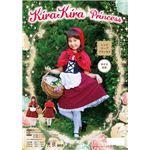 【コスプレ】kirakira レッドケーププリンセス キッズ 100