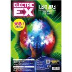ELEX(エレクトリック イーエックス)光るアフロ レインボー
