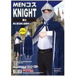 【コスプレ】MENコス 騎士
