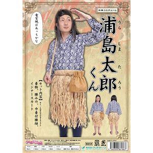 【コスプレ】和風コス 浦島太郎くんの画像