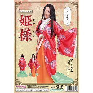 【コスプレ】和風コス 姫様の画像