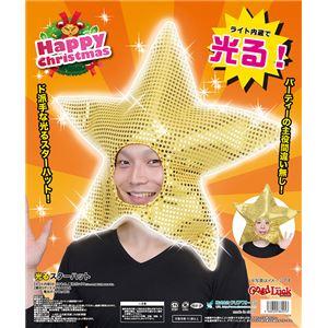【クリスマスコスプレ 衣装】 光るスターハット h02