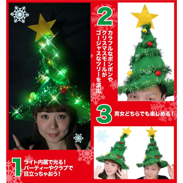暗闇で光るクリスマスツリーのかぶりもの「光るツリーハット」