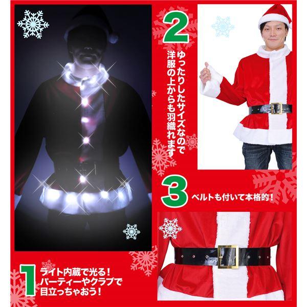 暗闇で光るサンタコスプレ・光るサンタジャケット