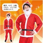 【クリスマスコスプレ 衣装】 誰でもサンタ5点セット