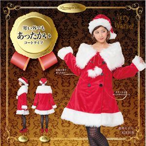 【クリスマスコスプレ 衣装】 ファーショールサンタコート - 拡大画像