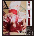 【コスプレ】 【耐熱ウィッグ】 耐熱アニメWIG ストレートロング ブラッドレッド