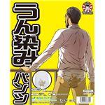 【コスプレ】下須田部長 うん染みパンツ