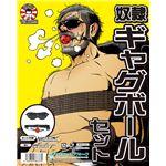 【コスプレ】下須田部長 奴隷ギャグボールセット