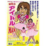 【コスプレ】女装MANシリーズ 昭和のアイドルMAN ピンク
