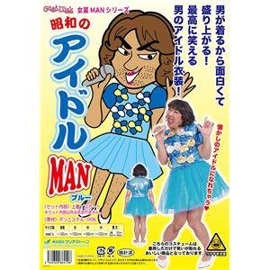 【コスプレ】女装MANシリーズ 昭和のアイドルMAN ブルー - 拡大画像