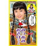 【コスプレ】 カツランド みつあみおさげちゃん