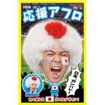 【コスプレ】 カツランド 応援アフロ
