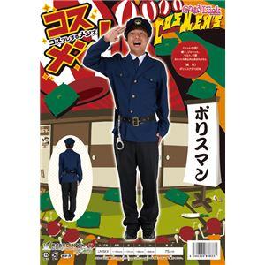 【コスプレ】コスメン ポリスマン - 拡大画像