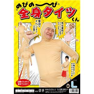 【パーティ・宴会・コスプレ】 のびのび全身タイツくん 肌色 L - 拡大画像