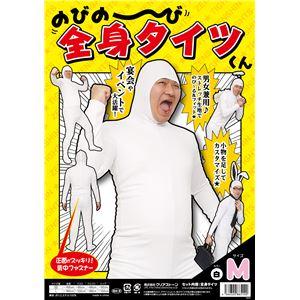 【パーティ・宴会・コスプレ】 のびのび全身タイツくん 白 Mの画像