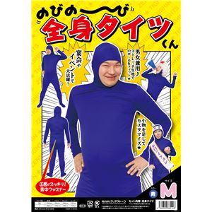 【パーティ・宴会・コスプレ】 のびのび全身タイツくん 青 M - 拡大画像