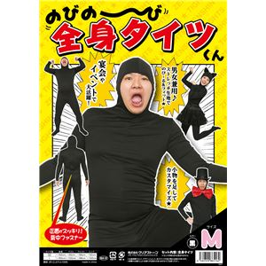 【パーティ・宴会・コスプレ】 のびのび全身タイツくん 黒 M - 拡大画像