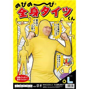 【パーティ・宴会・コスプレ】 のびのび全身タイツくん 黄色 L - 拡大画像