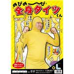 【パーティ・宴会・コスプレ】 のびのび全身タイツくん 黄色 L
