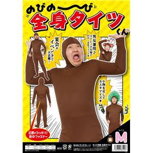 【パーティ・宴会・コスプレ】 のびのび全身タイツくん 茶色 M - 拡大画像