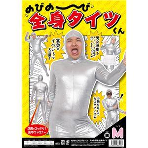 【パーティ・宴会・コスプレ】 のびのび全身タイツくん 銀 M - 拡大画像