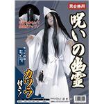 【コスプレ】 呪いの幽霊(ロングのカツラ付き)