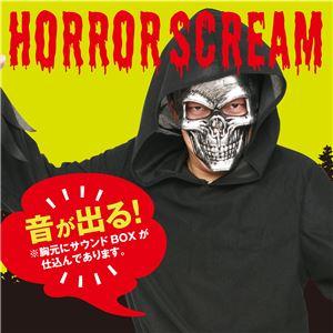 【コスプレ】 Horror scream スカル - 拡大画像