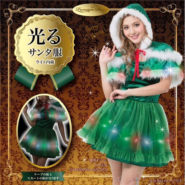 【光るクリスマスツリー コスチューム】 エレクトリックツリーケープドレス