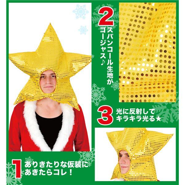 【星のかぶりもの】 キラキラスターヘッド