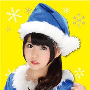 【クリスマスコスプレ 衣装】 サンタ帽子 ブルー 青の画像