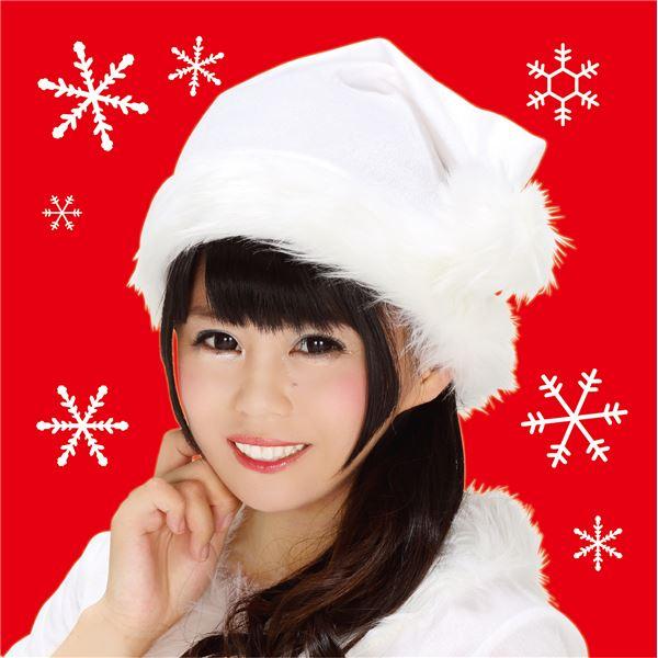 サンタ帽子 白・ホワイト