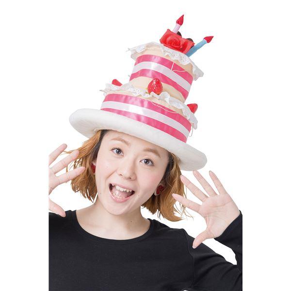 【ケーキの帽子/誕生日/パーティ】 光るケーキハット