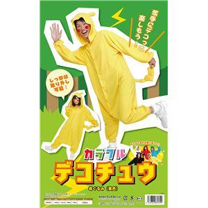 カラフルデコチュウ着ぐるみ 黄 - 拡大画像