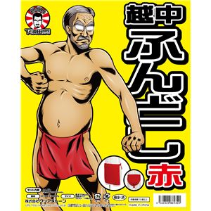 【コスプレ】 下須田部長 越中ふんどし 赤の画像