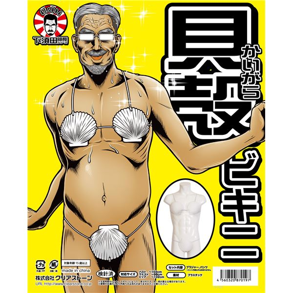 【コスプレ】下須田部長貝殻ビの画像1