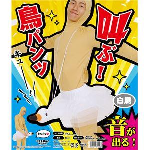 コスプレ衣装/コスチューム 【叫ぶ鳥パンツ 白鳥】 ユニセックス180cm迄 プラスチック 〔イベント パーティー〕の画像