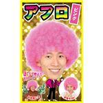 【コスプレ】カツランド アフロ ピンク
