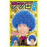 【コスプレ】カツランド アフロ ブルー
