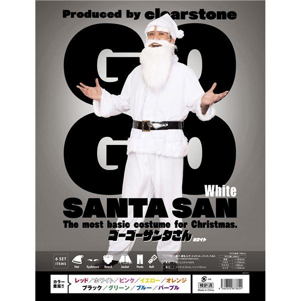全身真っ白な衣装が目立つ☆GOGOサンタサン(ホワイト)
