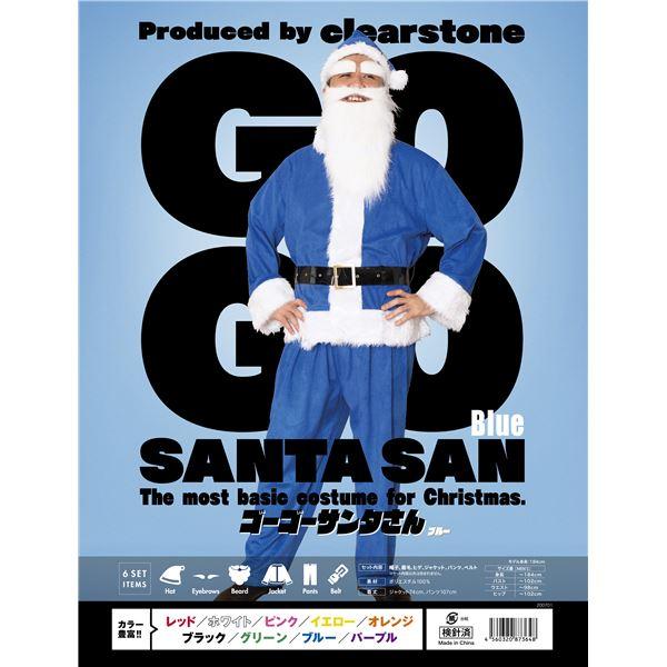 真っ青がクールでかっこいい☆GOGOサンタサン(ブルー)