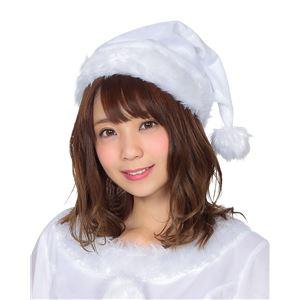 サンタ帽子/コスプレ衣装 【ホワイト】 頭囲68cm ポリエステル100% 〔イベント ライブ〕 - 拡大画像