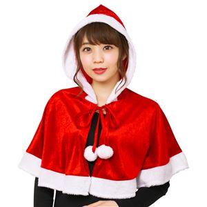 【クリスマスコスプレ 衣装】 カラフルケープ レッド の画像