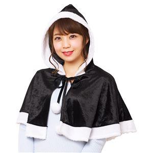 【クリスマスコスプレ 衣装】 カラフルケープ ブラックの画像