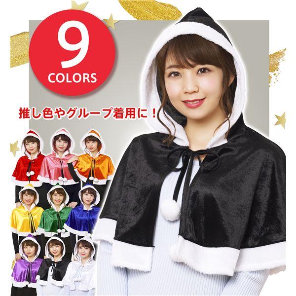 【クリスマスコスプレ】カラフルケープ ブラック