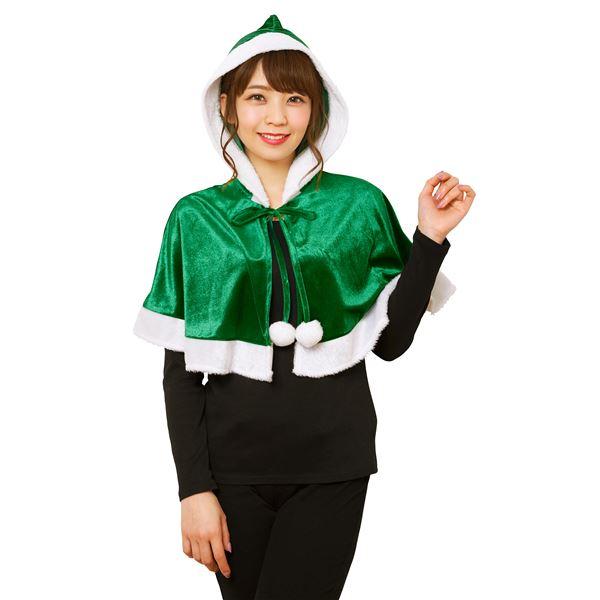【クリスマスコスプレ】カラフルケープ グリーン