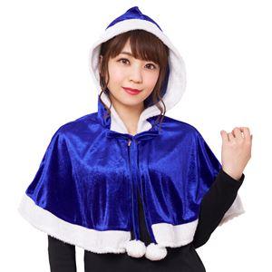 【クリスマスコスプレ 衣装】 カラフルケープ ブルー の画像