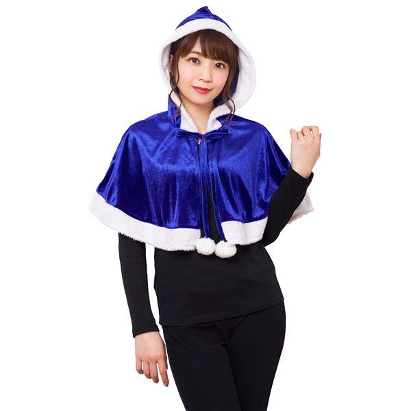 【クリスマスコスプレ】カラフルケープ ブルー