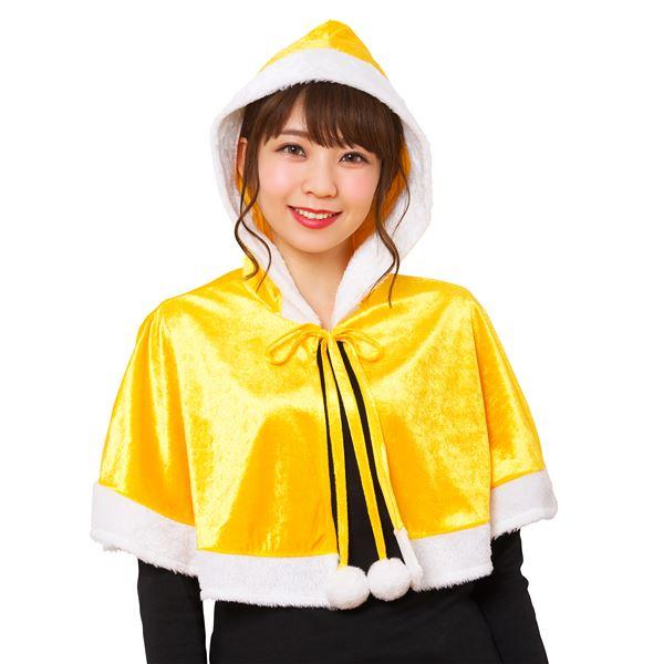 【クリスマスコスプレ】カラフルケープ イエロー