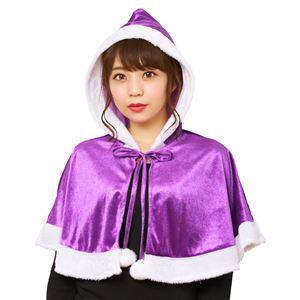 【クリスマスコスプレ 衣装】 カラフルケープ パープルの画像